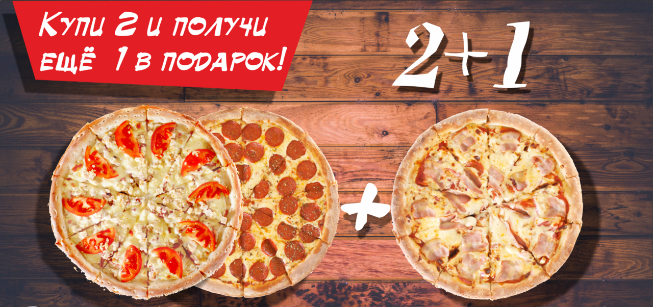 Закажи 1 пиццу 2 в подарок 76